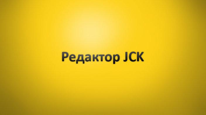 Редактор JCK
