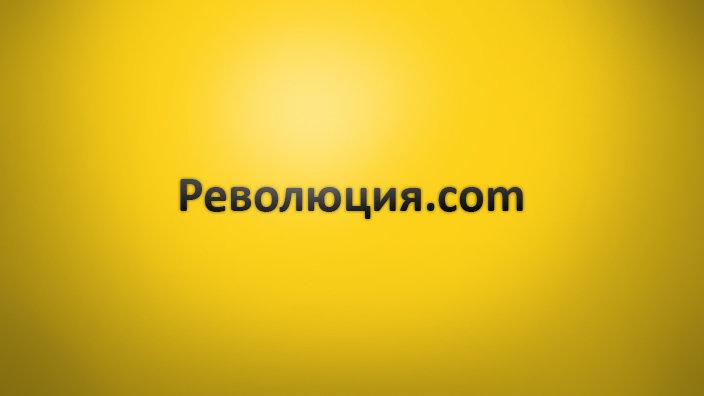 Революция.com