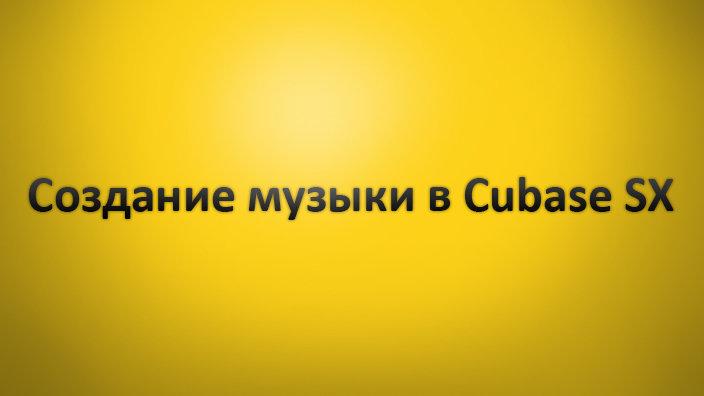 Создание музыки в Cubase SX