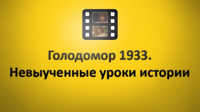 Голодомор 1933. Невыученные уроки истории