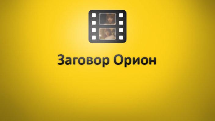 Заговор Орион