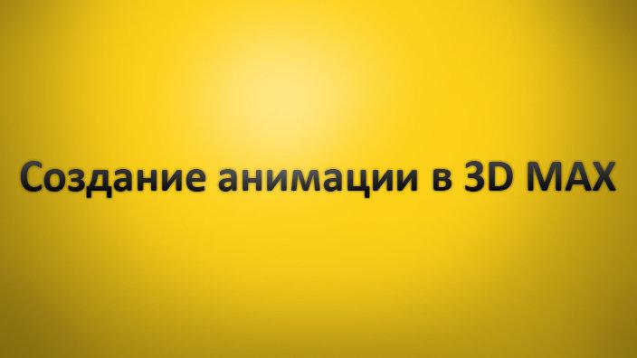 Создание анимации в 3D MAX