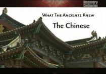 Что знали древние Китайцы