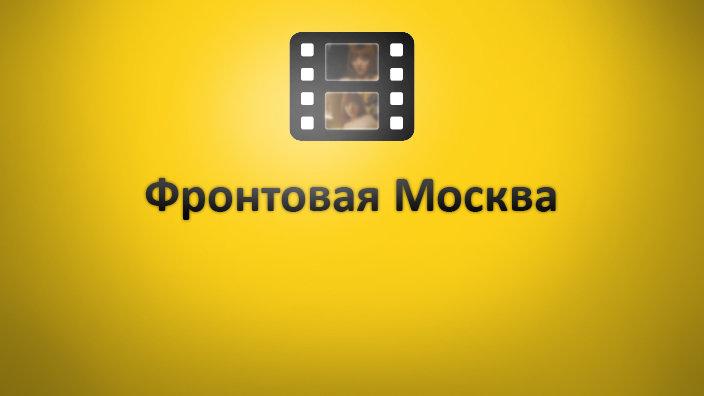 Фронтовая Москва