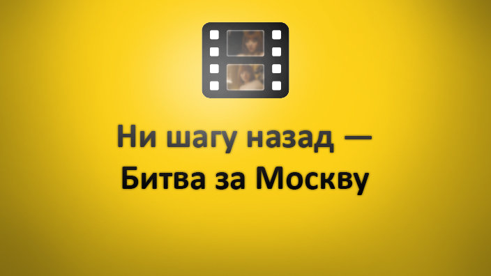Ни шагу назад — Битва за Москву