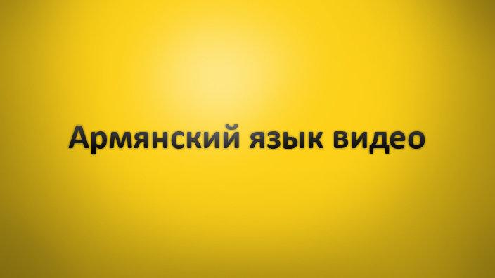 Армянский язык видео
