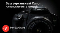 Ваш зеркальный Canon