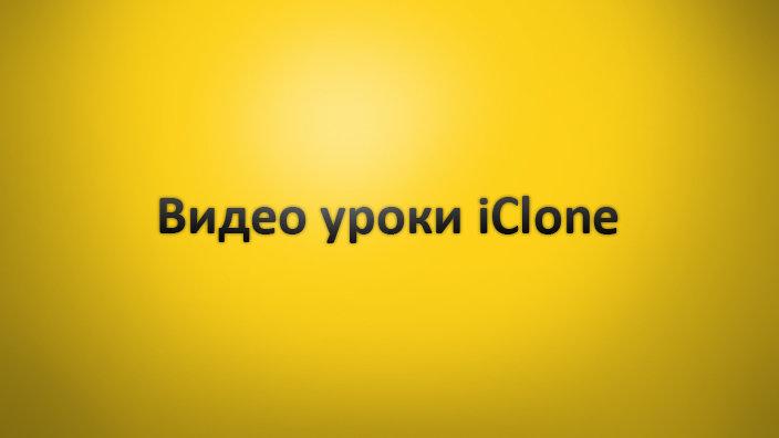 Видео уроки iClone