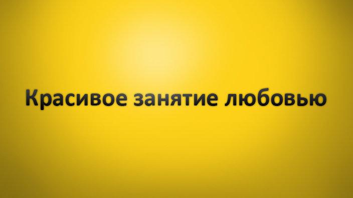 porno-zanyatie-lyubovyu-krasivoe-nezhnoe-video-uzbek-porno